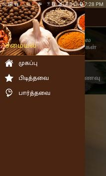 Samayal tamil cooking videos for android apk download samayal tamil cooking videos captura de pantalla 6 forumfinder