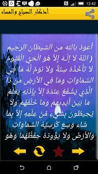 أذكار الصباح والمساء بدون نت poster