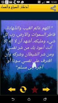 أذكار الصباح والمساء screenshot 14
