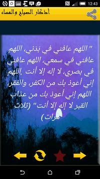 أذكار الصباح والمساء screenshot 2