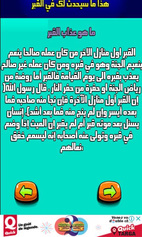 عداب القبر و حياة البرزخ For Android Apk Download