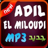 Adil El Miloudi - عادل الميلودي icon