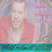 Adil miloudi 2018 اغاني عادل الميلودي icon