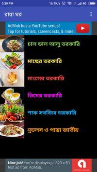 বাংলা রান্না ঘর / ranna recipe bangla screenshot 3