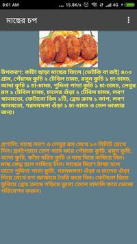 বাংলা রান্না ঘর / ranna recipe bangla poster
