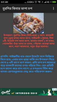বাংলা রান্না ঘর / ranna recipe bangla screenshot 1