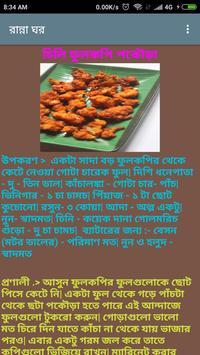 বাংলা রান্না ঘর / ranna recipe bangla screenshot 2