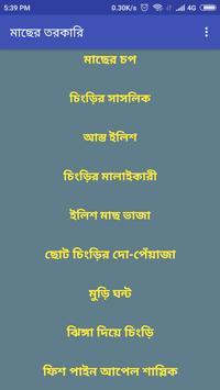 বাংলা রান্না ঘর / ranna recipe bangla screenshot 4