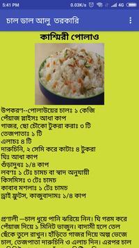বাংলা রান্না ঘর / ranna recipe bangla screenshot 5