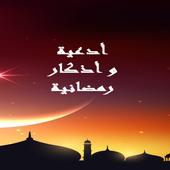أدعية و أدكار رمضانية 2017 icon