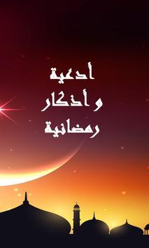 أدعية و أدكار رمضانية 2017 apk screenshot