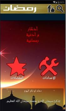 أدعية و أدكار رمضانية 2017 poster