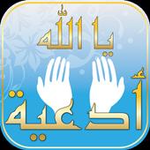 Du3a2 Ya Allah - Islam Quran icon