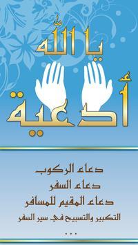 Du3a2 Ya Allah - Islam Quran poster