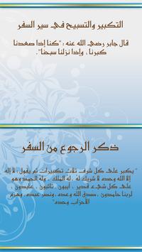Du3a2 Ya Allah - Islam Quran apk screenshot