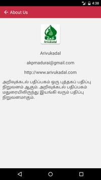 Arivukadal apk screenshot