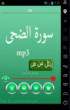 سورة الضحى apk screenshot