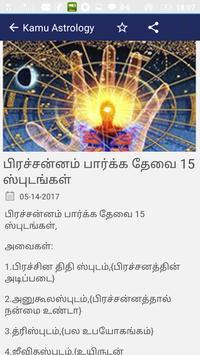 Kamu Astrology screenshot 3