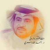 مؤلفات د. احمد الدوسري icon