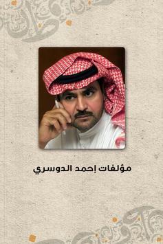 مؤلفات د. احمد الدوسري poster