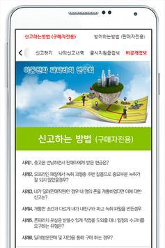 이동전화 파파라치 신고센터 apk screenshot