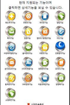 애드리빙 biz, 웹/앱 통합플렛폼 apk screenshot