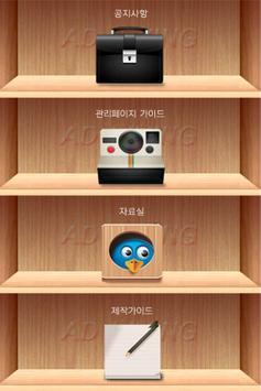 애드리빙 biz, 웹/앱 통합플렛폼 poster