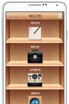 애드리빙, 웹/앱 통합플렛폼 poster