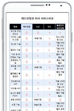 애드리빙, 웹/앱 통합플렛폼 apk screenshot
