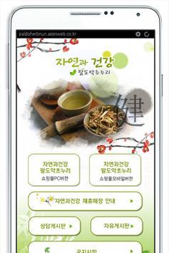 자연과건강, 전국 제휴매장 찾기 poster