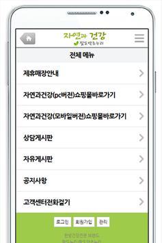 자연과건강, 전국 제휴매장 찾기 apk screenshot