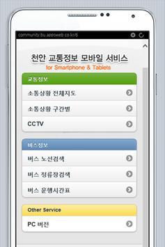 무적경상, 백석대학교 경상학부 apk screenshot