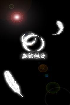 무적경상, 백석대학교 경상학부 poster