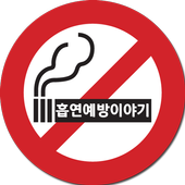 흡연예방이야기 icon