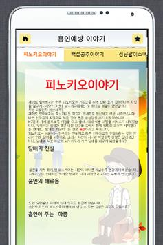 흡연예방이야기 apk screenshot