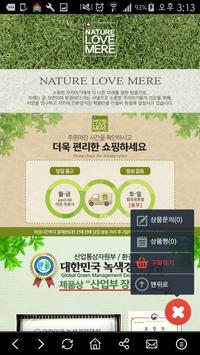 친환경 유아용품 네이쳐러브메레 apk screenshot