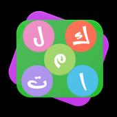 حروف و كلمات icon