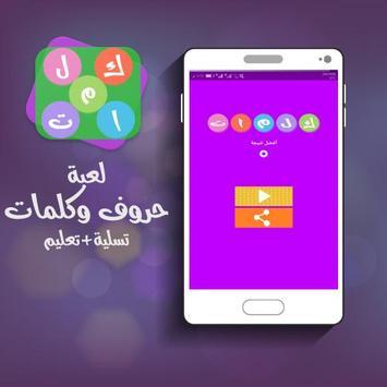 حروف و كلمات poster