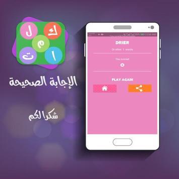 حروف و كلمات screenshot 6
