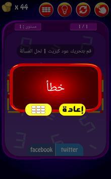 أعواد الكبريت apk screenshot