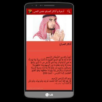 أدعية وأذكار المسلم حصن المسلم screenshot 9