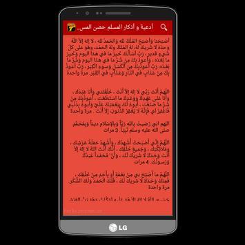أدعية وأذكار المسلم حصن المسلم screenshot 10