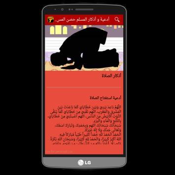 أدعية وأذكار المسلم حصن المسلم screenshot 2