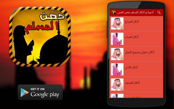 أدعية وأذكار المسلم حصن المسلم screenshot 3