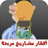 أفكار مشاريع مربحة و مجربة icon