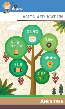 아몬 커뮤니케이션 poster