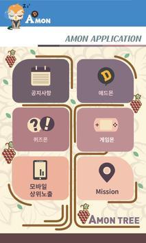 아몬 커뮤니케이션 apk screenshot