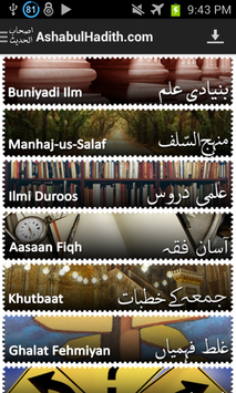 AshabulHadith screenshot 1