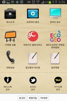 온.오프라인 종합광고대행사 screenshot 1