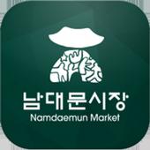 남대문시장 icon
